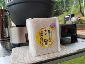 カレー専用米でキャンプ