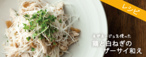 鳥取・田中農場のフレンチソース&ドレッシング「ネギネージュ」を使った鶏と白ねぎのザーサイ和え