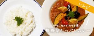 夏野菜カレーレシピ