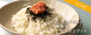 プリンセスかおり米で明太子チーズリゾット
