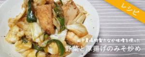 ごはんがすすむ♪フルーティーな田中農場特製みそで野菜と厚揚げのみそ炒め~農家のキッチン~