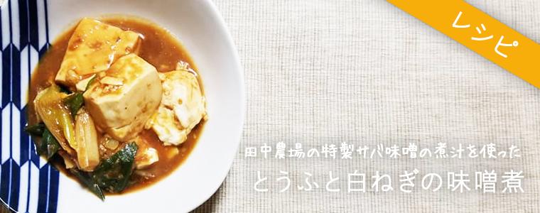サバ味噌リメイク♪とうふと白ねぎの味噌煮