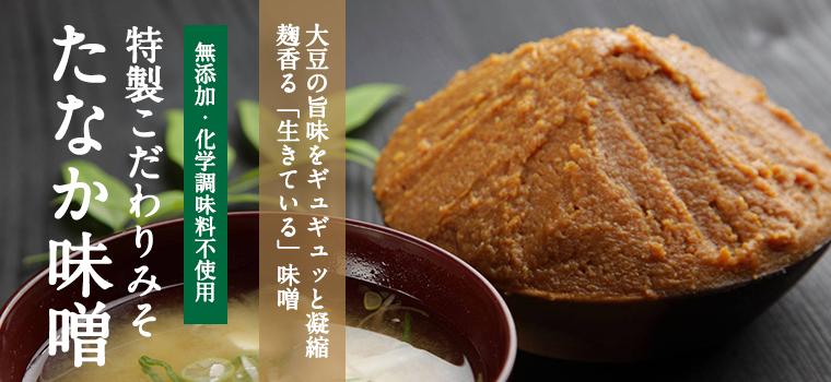 特製こだわりみそ「たなか味噌」【大豆の旨味をギュギュッと凝縮した麹香る味噌】