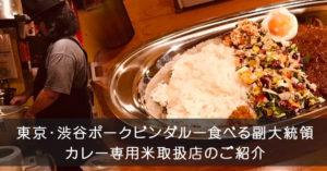 カレー専用米取扱店