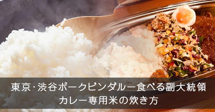 カレー専用米の炊き方