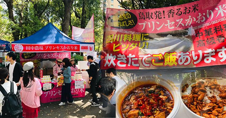 カレー専用米プリンセスかおり四川フェスに出店