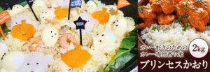 田中農場カレー専用米プリンセスかおり×シーフードで「わいわいハロウィンパエリア」
