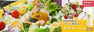 ネギネージュは酸っぱさの少ない、白ねぎで作ったフレンチドレッシング。かぼちゃなどの甘い野菜にも合います。