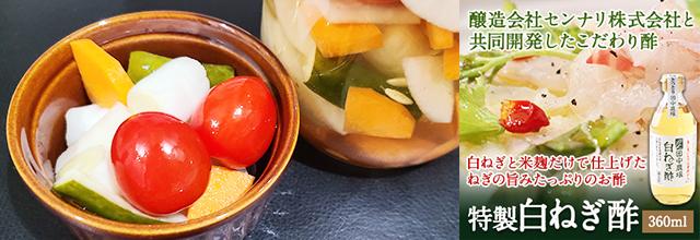 まろやかな白ねぎ酢はピクルスにピッタリ。好きな野菜を甘酢にたくさん漬けて常備菜に。