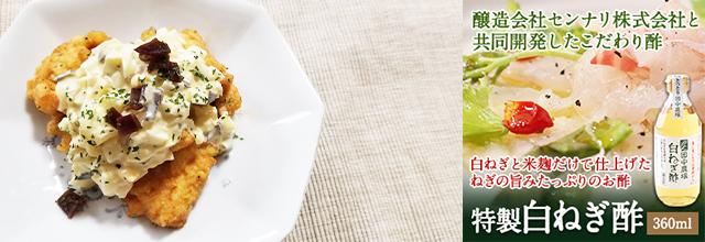 田中農場特製白ねぎ酢×鶏むね肉で「しっとりまろやかチキン南蛮」