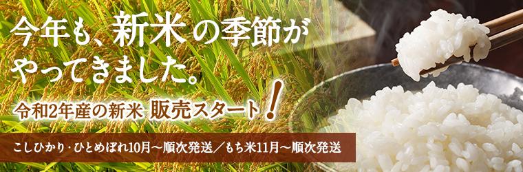 田中農場新米のご購入はこちらから