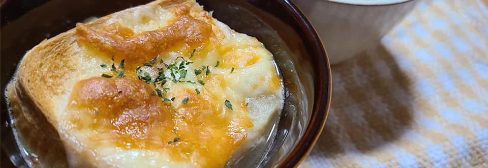 時短!鳥取・田中農場のとろっと甘いやわらか白ネギでほかほか白ねぎグラタンスープ