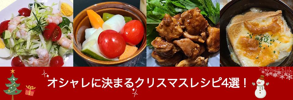 鳥取・田中農場のオシャレに決まるクリスマスレシピ4選