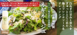 鳥取・田中農場の白ねぎの甘みと旨味をぎゅっと閉じ込めた極上フレンチソース&ドレッシング