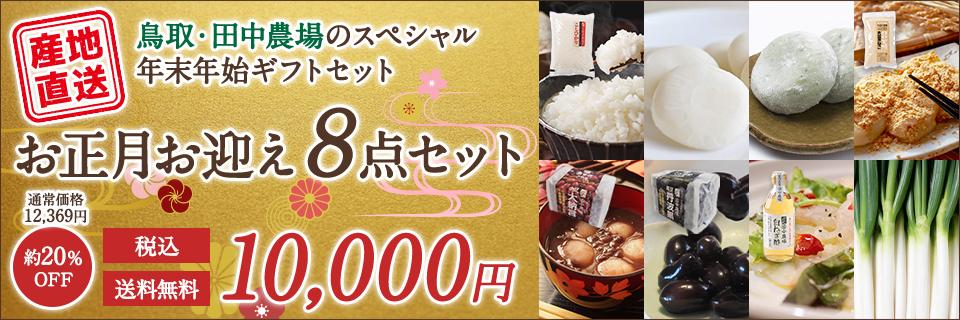 鳥取・田中農場のスペシャル年末年始ギフトセット お正月お迎え8点セット
