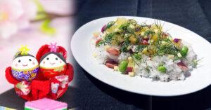 3月3日ひな祭りにピッタリ カレー専用米プリンセスかおりで洋風変わりちらし寿司