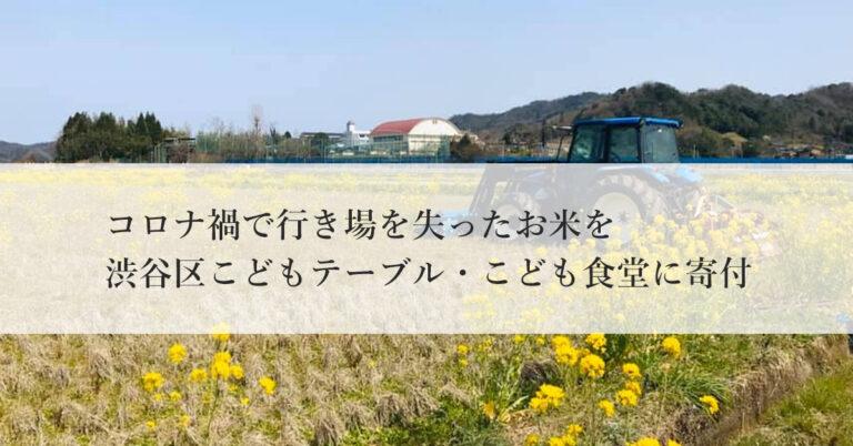 コロナ禍で行き場を失ったお米を 渋谷区こどもテーブル・こども食堂に寄付をしました。