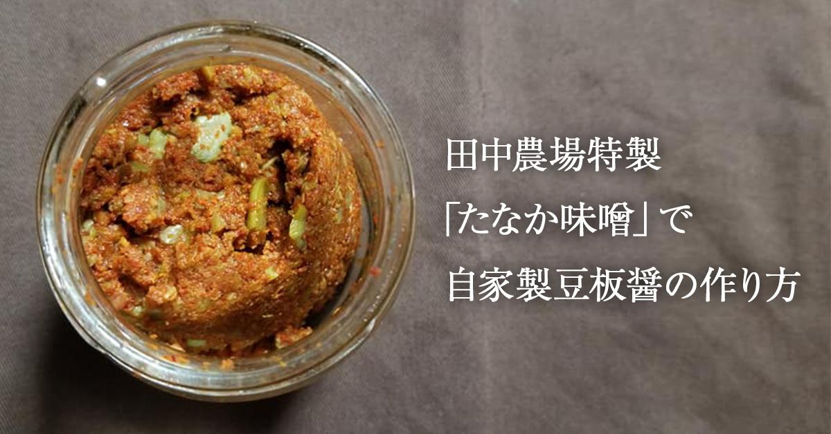 田田中農場の特製田中味噌で作る豆板醤の完成画像