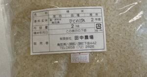 田中農場のお米の精米日の画像