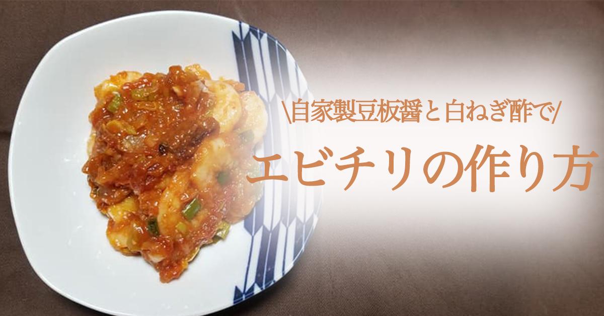 田中農場の味噌を使って作ったエビチリの完成画像