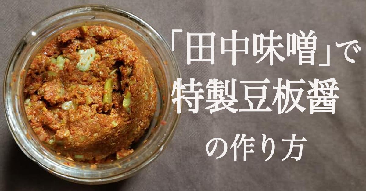 田中農場の特製味噌を使って作った自家製豆板醤の完成画像