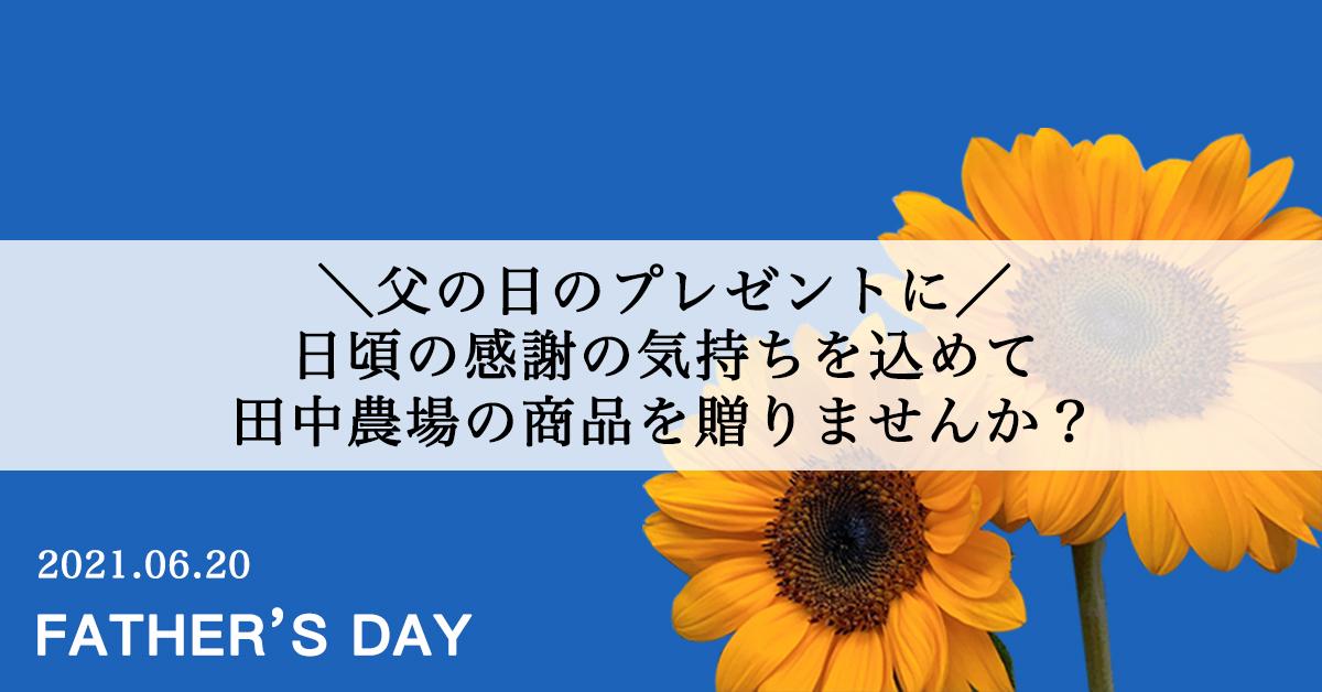 \父の日のプレゼントに/日頃の感謝の気持ちを込めて田中農場の商品を贈りませんか?