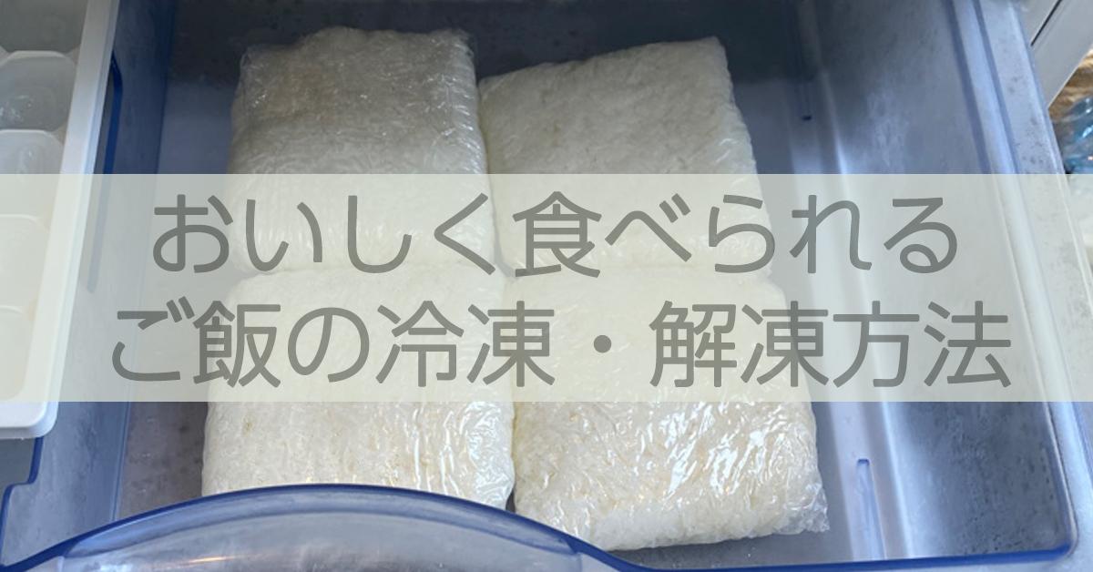 ご飯を美味しく食べられる冷凍・解凍方法のサムネイルの画像