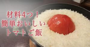 田中農場のプリンセスかおりを使って作ったトマトご飯のサムネイル画像
