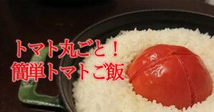 田中農場のプリンセスかおりとトマトを丸ごと1個使って作ったトマトご飯の完成画像