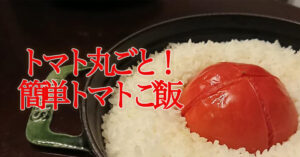 トマト丸ごと1個と田中農場のプリンセスかおりを使って作ったトマトご飯の完成画像