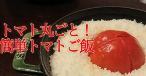プリンセスかおりと丸ごとトマトでトマトご飯の完成画像