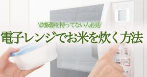 電子レンジでお米を炊く方法のサムネイル画像