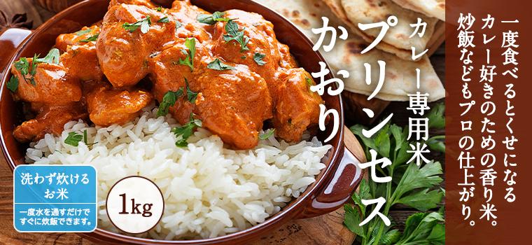 鳥取・田中農場の一度食べるとクセになるカレー好きのための香り米。カレー専用米プリンセスかおり
