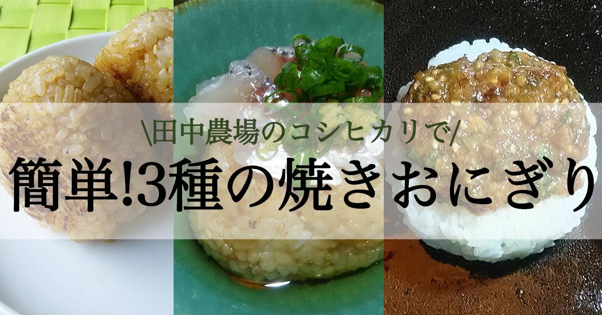 田中農場のこしひかり白米で作る簡単3種の焼きおにぎりの完成画像