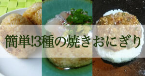 田中農場のこしひかり白米を使って作った簡単3種の焼きおにぎりの完成画像