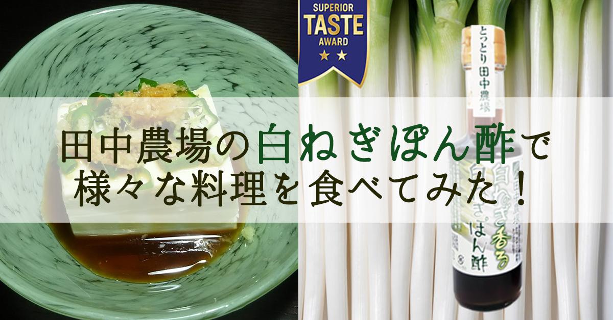 田中農場の白ねぎぽん酢を様々な料理にかけて食べて見た画像