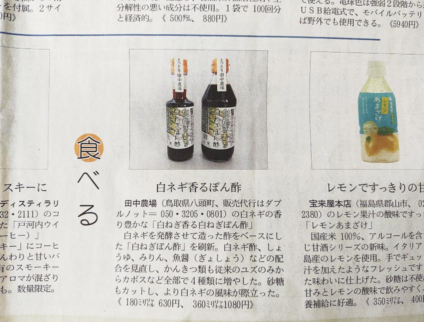 6/25日経MJ新製品コーナーにて白ねぎ香る白ねぎぽん酢をご紹介いただきました!