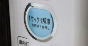 電子レンジの解凍ボタンの画像