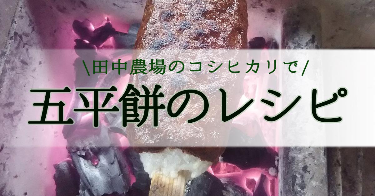 田中農場のコシヒカリ白米を使って作った五平餅の完成画像のサムネイル
