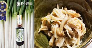 田中農場の白ねぎポン酢とキノコの料理